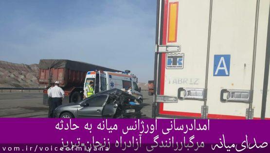 امدادرسانی اورژانس میانه به حادثه مرگبار رانندگی آزادراه زنجان-تبریز