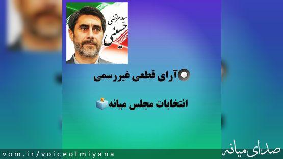 آرای قطعی غیررسمی انتخابات مجلس میانه