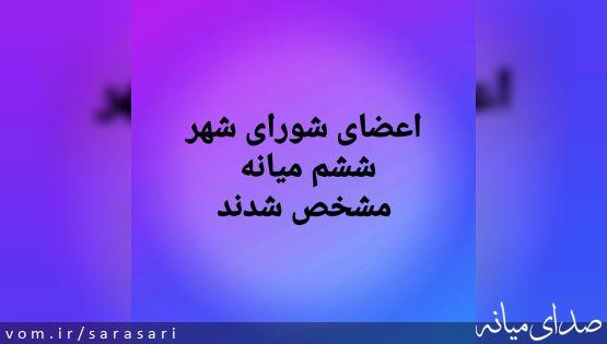 اسامی غیررسمی منتخبین ششمین دوره شورای شهر میانه