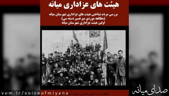"""انتشار کتاب """"هیئت های عزاداری میانه"""" به قلم سعید سیدصدری"""