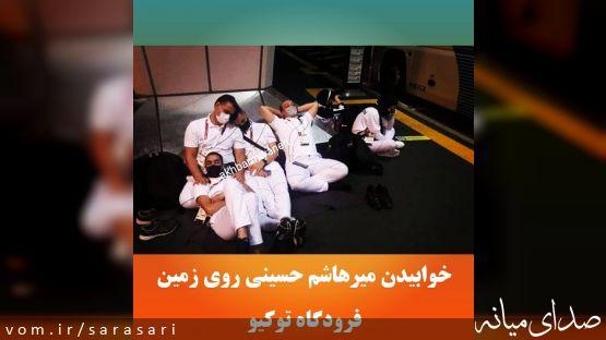 """خوابیدن """"میرهاشم حسینی"""" روی زمین فرودگاه توکیو"""