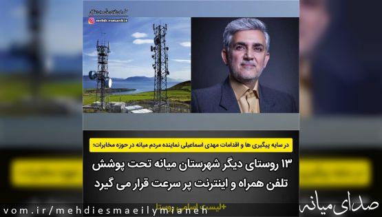 در سایه پیگیری و اقدامات اسماعیلی نماینده مردم میانه؛ 13 روستای دیگر شهرستان میانه تحت پوشش تلفن همراه و اینترنت پرسرعت قرار می گیرد