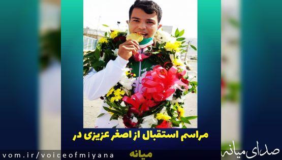 تصاویر استقبال از اصغر عزیزی در میانه