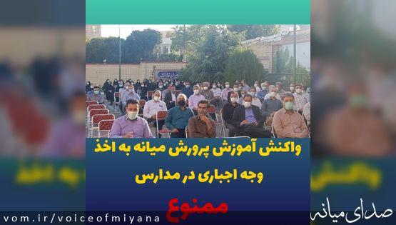 احمدی: دریافت وجه اجباری در مدارس از اولیا ممنوع است
