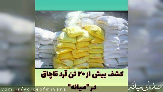 کشف ۲۰ تن آرد قاچاق در شهرستان میانه