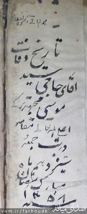 تصویر سید فرهود کاظمی