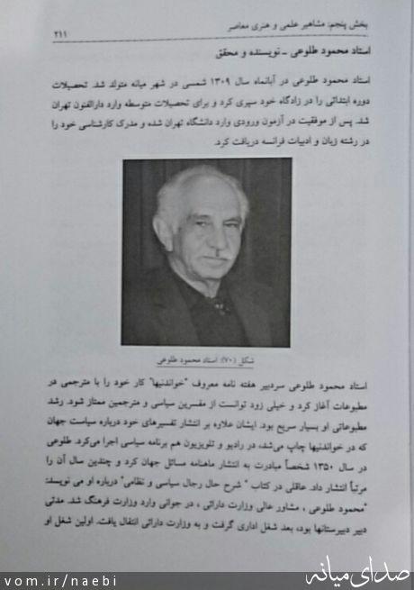 تصویر محمدصادق نائبی