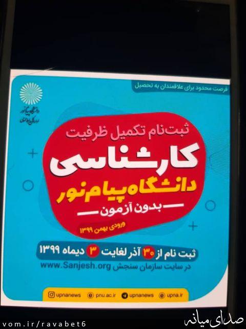 تصویر پیام نور مرکز میانه
