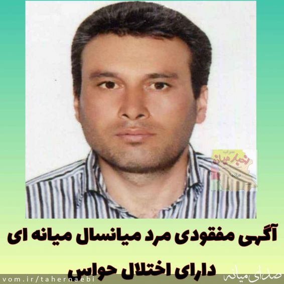 تصویر طاهر نائبی