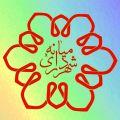 پیام شهردار میانه به مناسبت پیروزی بزرگ ملت ایران در حماسه حضور در انتخابات 29 اردیبهشت 1396